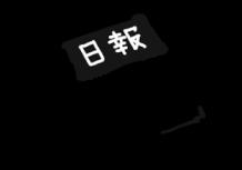 馴染みのある「日報」がベースなため、導入・運用がカンタン。